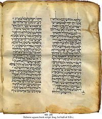 11th Century manuscript of the Hebrew Bible